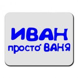 Коврик для мыши Иван просто Ваня - FatLine