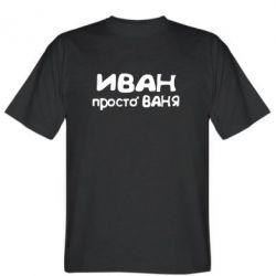 Мужская футболка Иван просто Ваня - FatLine