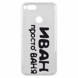 Чехол для Xiaomi Mi A1 Иван просто Ваня - FatLine