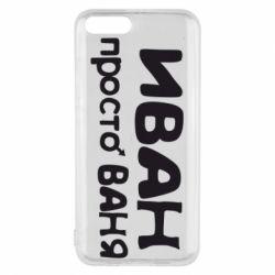 Чехол для Xiaomi Mi6 Иван просто Ваня - FatLine