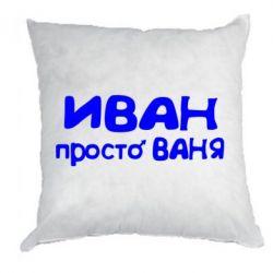 Подушка Иван просто Ваня - FatLine