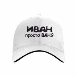 кепка Иван просто Ваня