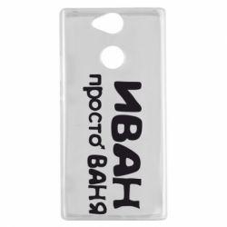 Чехол для Sony Xperia XA2 Иван просто Ваня - FatLine