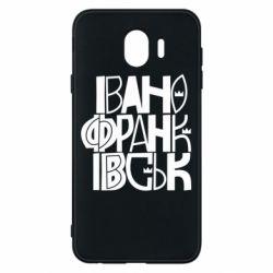 Чехол для Samsung J4 Ivano Frankivsk Lettering
