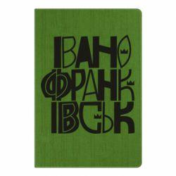 Блокнот А5 Ivano Frankivsk Lettering