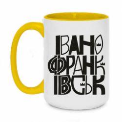 Кружка двухцветная 420ml Ivano Frankivsk Lettering