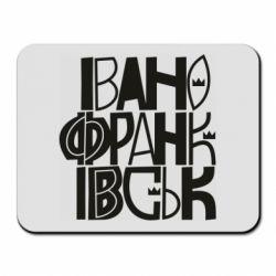 Килимок для миші Ivano Frankivsk Lettering