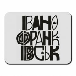 Коврик для мыши Ivano Frankivsk Lettering