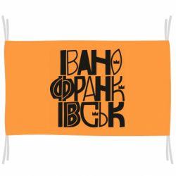 Прапор Ivano Frankivsk Lettering