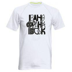 Чоловіча спортивна футболка Ivano Frankivsk Lettering