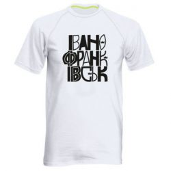 Мужская спортивная футболка Ivano Frankivsk Lettering