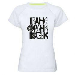 Женская спортивная футболка Ivano Frankivsk Lettering
