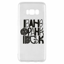Чохол для Samsung S8 Ivano Frankivsk Lettering