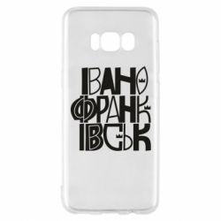 Чехол для Samsung S8 Ivano Frankivsk Lettering