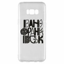 Чехол для Samsung S8+ Ivano Frankivsk Lettering