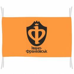 Флаг Ивано-Франковск эмблема