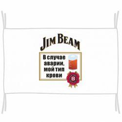 Прапор Jim beam accident