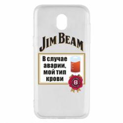 Чохол для Samsung J5 2017 Jim beam accident