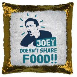 Подушка-хамелеон Joey doesn't share food!