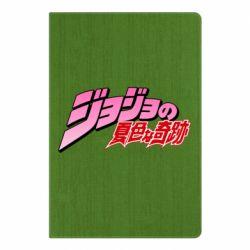 Блокнот А5 JoJo's Bizarre Adventure logotype