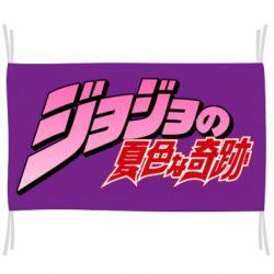 Флаг JoJo's Bizarre Adventure logotype