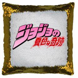 Подушка-хамелеон JoJo's Bizarre Adventure logotype