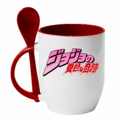 Кружка с керамической ложкой JoJo's Bizarre Adventure logotype