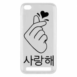 Чехол для Xiaomi Redmi 5A K-pop - FatLine