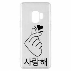 Чохол для Samsung S9 K-pop