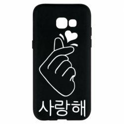 Чохол для Samsung A5 2017 K-pop