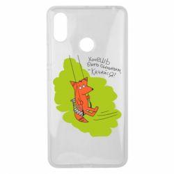 Чохол для Xiaomi Mi Max 3 Гойдайся