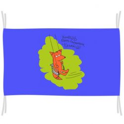 Прапор Гойдайся