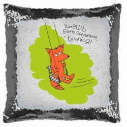 Подушка-хамелеон Гойдайся