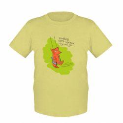 Дитяча футболка Гойдайся