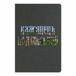Блокнот А5 Кам'янець - Подільський