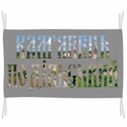 Флаг Кам'янець - Подільський