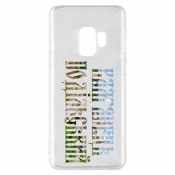 Чехол для Samsung S9 Кам'янець - Подільський