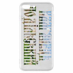 Чехол для iPhone 8 Plus Кам'янець - Подільський