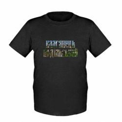 Детская футболка Кам'янець - Подільський - FatLine