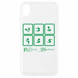 Чохол для iPhone XR Kama Sutra пози