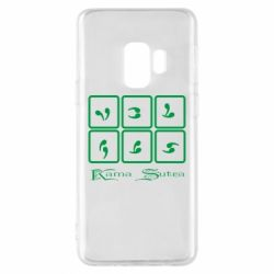 Чехол для Samsung S9 Kama Sutra позы - FatLine