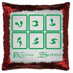 Подушка-хамелеон Kama Sutra пози