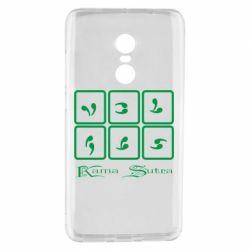 Чехол для Xiaomi Redmi Note 4 Kama Sutra позы - FatLine