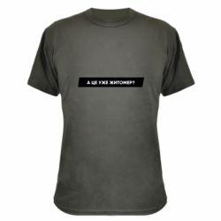 Камуфляжна футболка А Це Уже Житомєр?