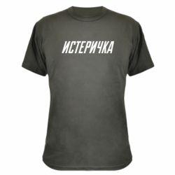 Камуфляжна футболка Истеричка