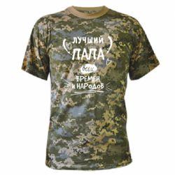 Камуфляжна футболка Найкращий тато всіх часів і народів