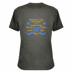 Камуфляжна футболка Найкращому чоловікові, батькові, дідусеві