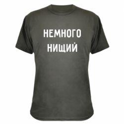 Камуфляжна футболка Немного нищий