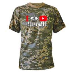 Камуфляжна футболка I Watch NEOdekWATT