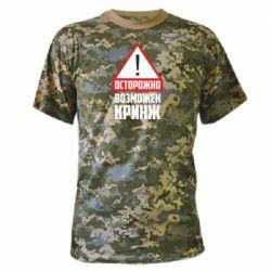 Камуфляжная футболка Осторожно возможен кринж